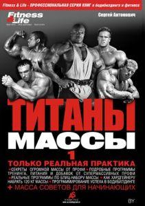 """Купить Книга """"ТИТАНЫ МАССЫ """" в Москве, цена на средство для здоровья Книга """"ТИТАНЫ МАССЫ """" в интернет-магазине Iw-Shop"""