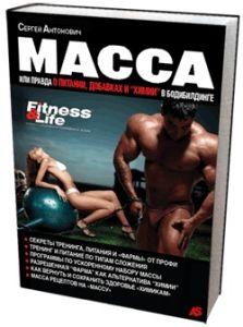"""Купить Книга """"МАССА """" в Москве, цена на средство для здоровья Книга """"МАССА """" в интернет-магазине Iw-Shop"""